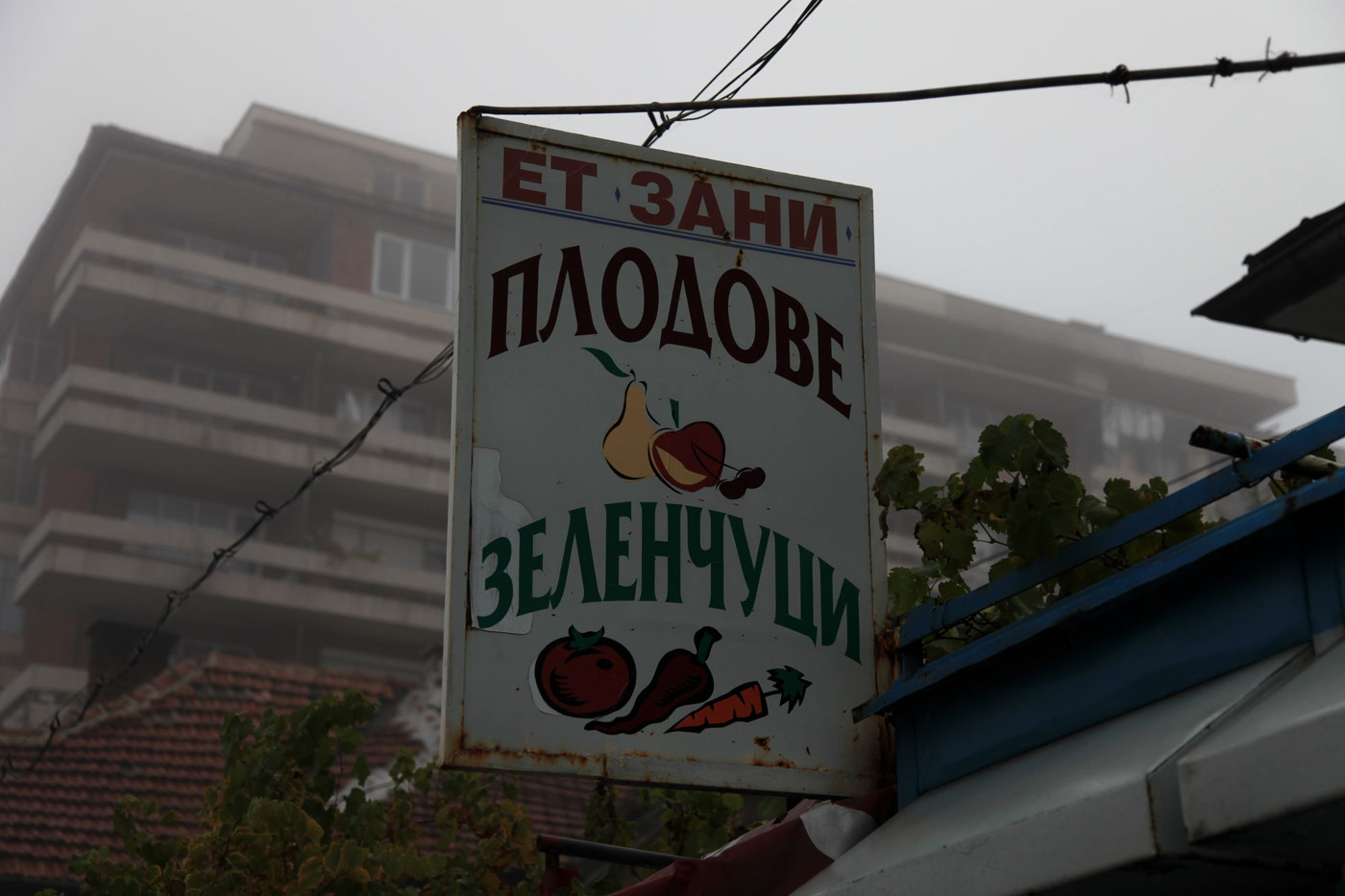 Fruit shop, Kyustendil, Bulgaria